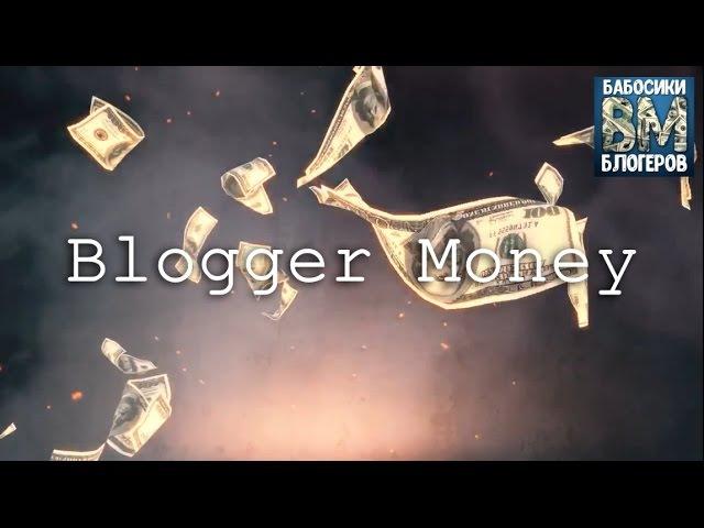 ТРЕЙЛЕР Blogger Money - Все о деньгах блогеров!