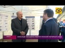 Александр Лукашенко посетил Минский моторной завод