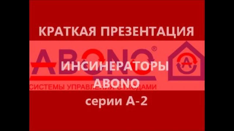 Инсинераторы ABONO серия A2
