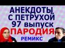 АНЕКДОТЫ С ПЕТРУХОЙ 97 выпуск ПАРОДИЯ