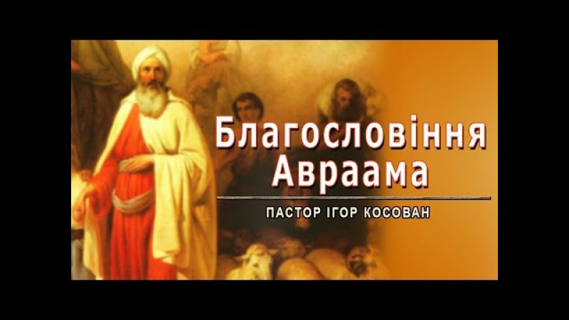 Пастор Ігор Косован - Благословіння Авраама. м.Трускавець