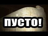 Пирамиду Хеопса вскрыли, а саркофаг фараона не найден! Ученые в тупике, научная т...