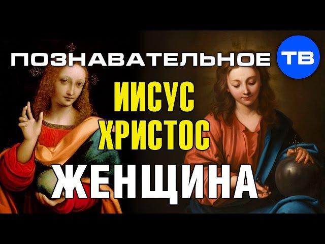 Христианская подделка Иисус Христос женщина Познавательное ТВ Артём Войтен