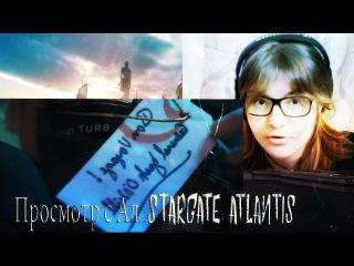 Просмотр с Ал...Stargate: Atlantis | Звёздные врата: Атлантида | серия 1