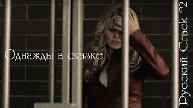 Однажды в сказке (Русский Crack) | Once Upon a Time (Russian Crack) 2