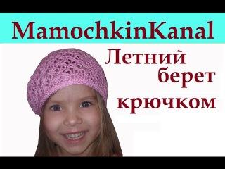 Берет летний ажурный Вязание крючком Crochet beret hat