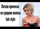 Прическа на средние волосы.Укладка утюжком.ВАРИАНТ-3. Hair style