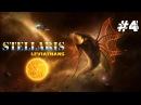 Stellaris ► Левиафан ► 4 ► Наращивание мощи