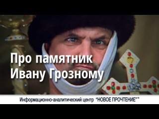 Про памятник Ивану Грозному 54