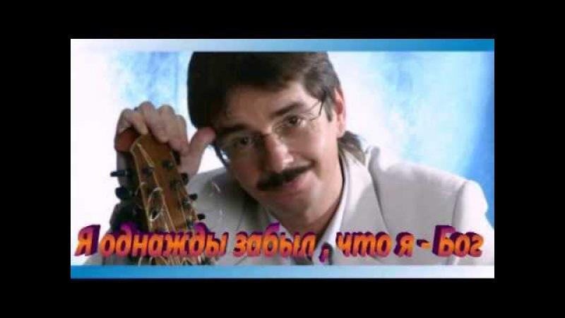 Я однажды забыл , что я - Бог - Виктор Третьяков