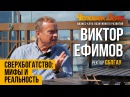 СВЕРХБОГАТСТВО МИФЫ И РЕАЛЬНОСТЬ Бизнес секреты Виктор Ефимов СПбГАУ Человек Дела