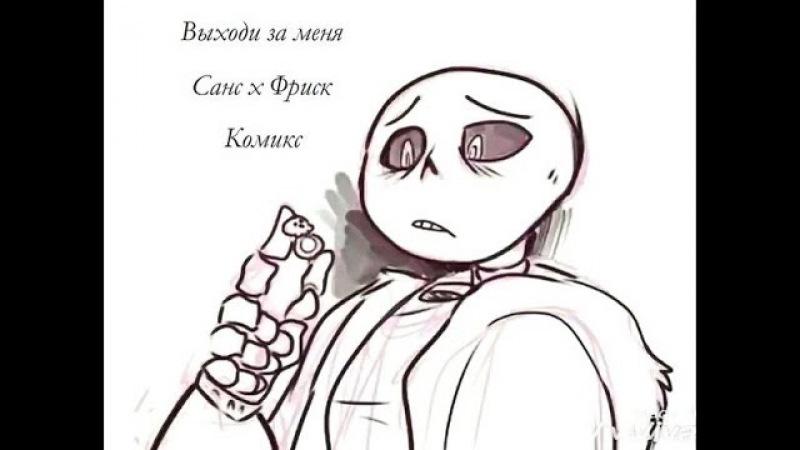 Озвучка комикса [RUS DUB] Санс и Фриск. Выходи за меня.