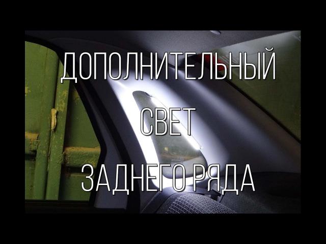 Lada Granta - дополнительный свет заднего ряда за копейки.