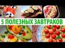 Что приготовить на завтрак 5 идей ПОЛЕЗНЫХ ЗАВТРАКОВ ★ Простые рецепты Olya Pins