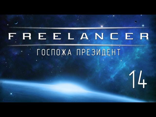 Freelancer - Прохождение в 1080p (Серия 14 - Госпожа Президент)