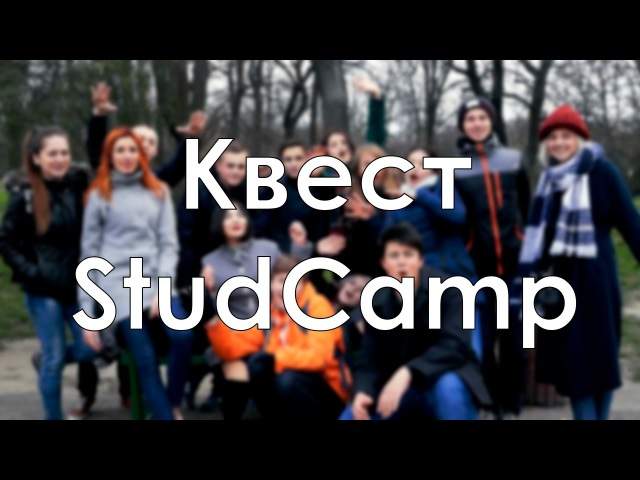 Квест. Rag Week. StudCamp от Impact Hub Odessa