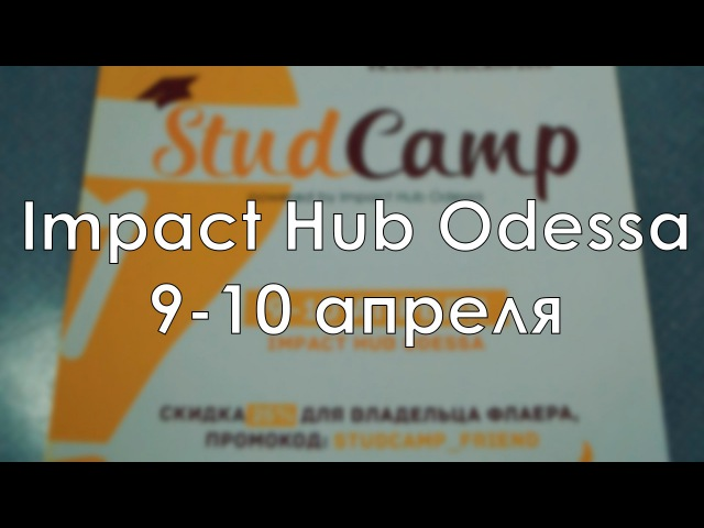 StudCamp в Impact Hub Odessa 9-10 апреля
