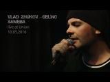 Vlad Zhukov - Gelino ( Live at Union 10.05.2016 )