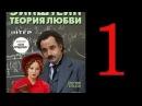 эйнштейн теория любви 1 серия 2013