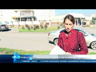 Врач, обвиненная в оставлении иголки в теле пациентки, возглавила клинику в Ростове