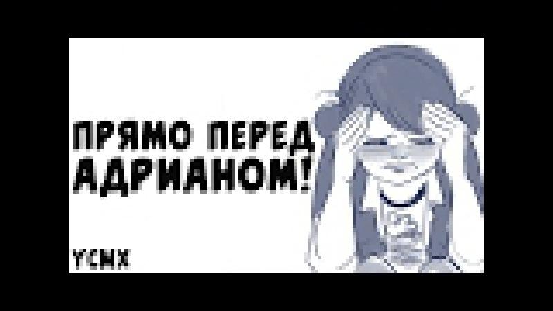 Комикс Леди Баг и Супер Кот Прямо перед Адрианом