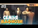 Mafia 2 Прохождение на русском - В ожидании Mafia 3 - Часть 8