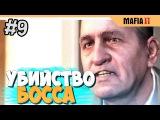 Mafia 2 Прохождение на русском - В ожидании Mafia 3 - Часть 9