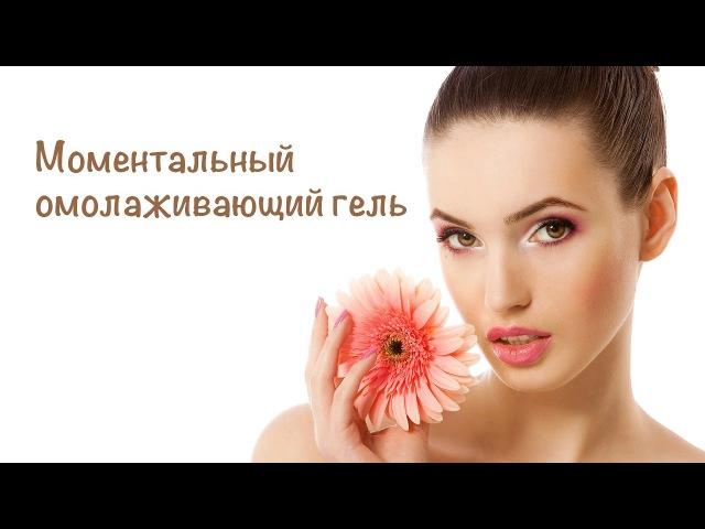 Моментальный омолаживающий гель | Лифтинг кожи с гиалуроновой кислотой 54