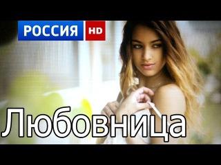 Любовница новая русская мелодрама 2016 фильм