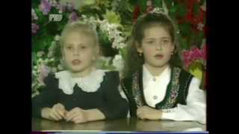 Устами младенца (РТР,07.09.1996)
