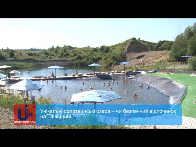СолотвиноУнікальні солотвинські озера – чи безпечний відпочинок на Тячівщині