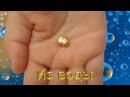 Золото из воды невероятный эксперимент, ловим свободные молекулы золота