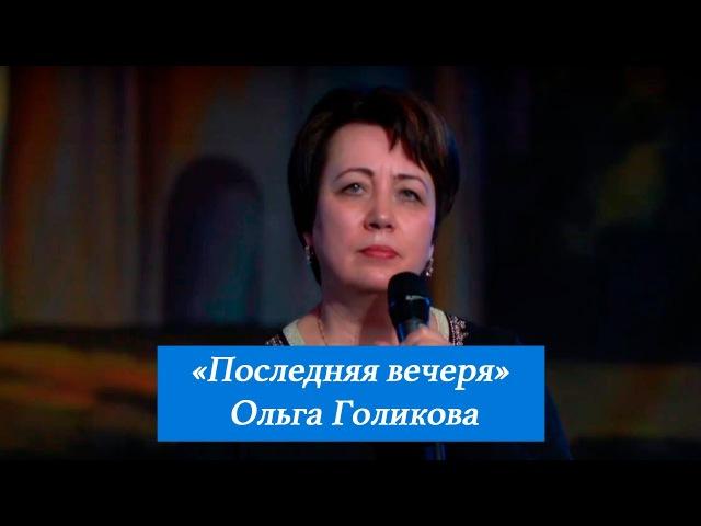 Последняя вечеря. Ольга Голикова. 13 апреля 2017 года