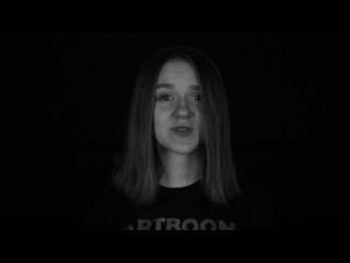Screen Tests - Монологи - Дарья Павлюкевич - Вида Винтер (Тринадцатая сказка)