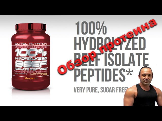 Обзор говяжьего протеина Scitec Nutrition 100% Hydrolized BEEF Isolate Peptides Вадим Волчек