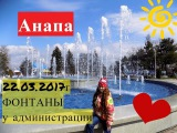 Анапа. Фонтаны. 22.03.2017г.  Anapa. Fountains. 22.03.2017 G.
