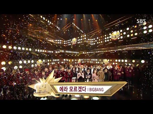 BIGBANG - '에라 모르겠다 (FXXK IT)' 0108 Inkigayo NO.1 OF THE WEEK