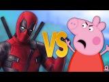 ДЭДПУЛ VS СВИНКА ПЕППА  СУПЕР РЭП БИТВА  Deadpool 2 ПРОТИВ Peppa Pig