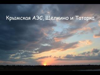 Щёлкино (Крым) и Крымская АЭС. Автобус из Симферополя и Татарская бухта