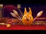 Солнечные зайчики - Жонглер - Веселые мультики для детей