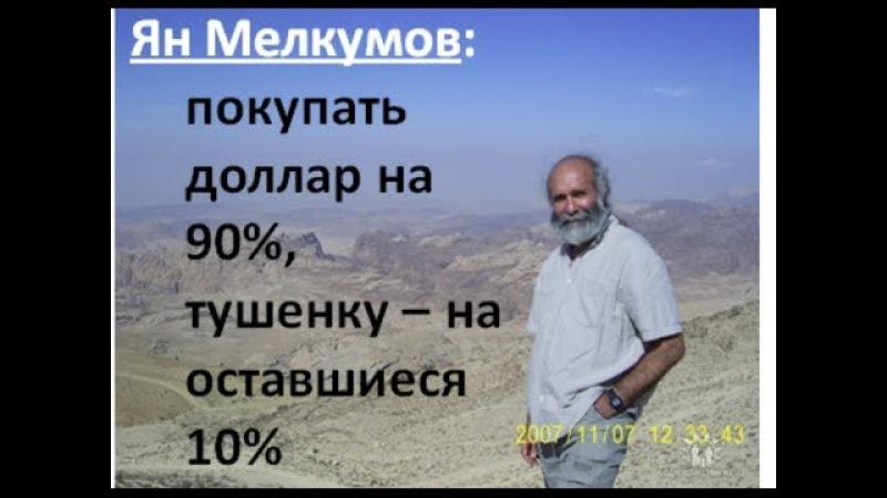 Ян Мелкумов Покупать доллар на 90% тушенку на на оставшиеся 10% 23 05 16
