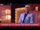 Самые угарные шутки 12 го сезона Нарезка видео когда было реально смешно Рассмеши комика ЛУЧШЕЕ