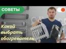 Всё, что нужно знать при выборе обогревателя   Советы