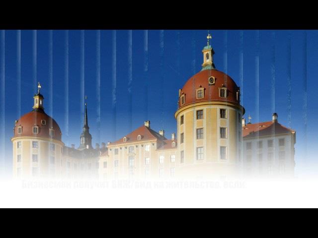 Бизнес иммиграция в Германию из России