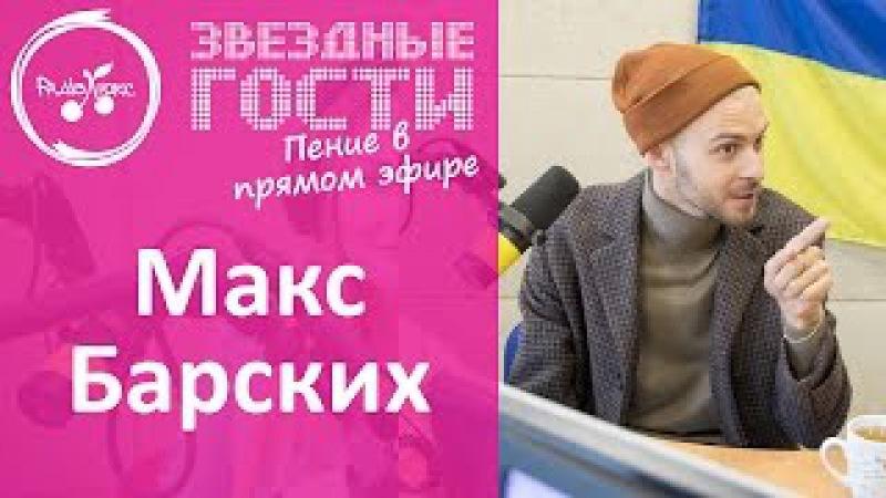 Макс Барських сказочно поет Туманы без фонограммы