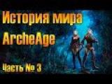 История мира ArcheAge Выпуск № 3 Великая Война, Часть 2