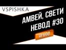 Vspishka рулит Взводом neVOD 30 Amway921, СТ АРТа