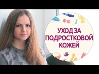 Уход за подростковой кожей | Как избавиться от прыщей Шпильки | Женский журнал