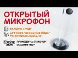 Открытый stand-up микрофон каждую среду