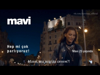 Реклама Мави с русскими суб. / Serenay Sarıkaya & Barbara Palvin
